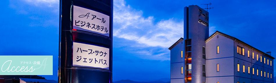 アールビジネスホテルのアクセス情報。南国IC近くで大型駐車場が便利。