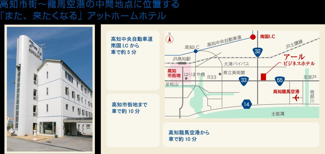 高知市街〜龍馬空港の中間地点に位置する「また、来たくなる」アットホームホテル