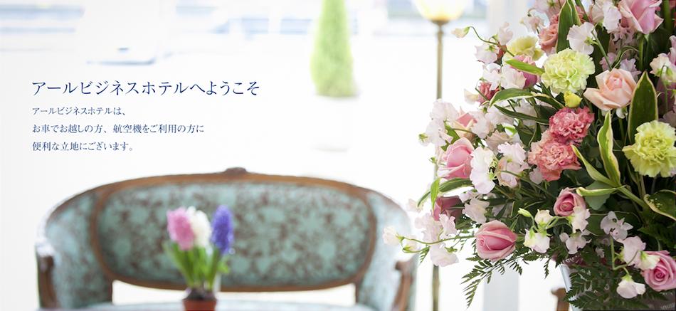 高知県南国市のビジネスホテル、アールビジネスホテルの公式サイト。ホテルのご案内と宿泊予約